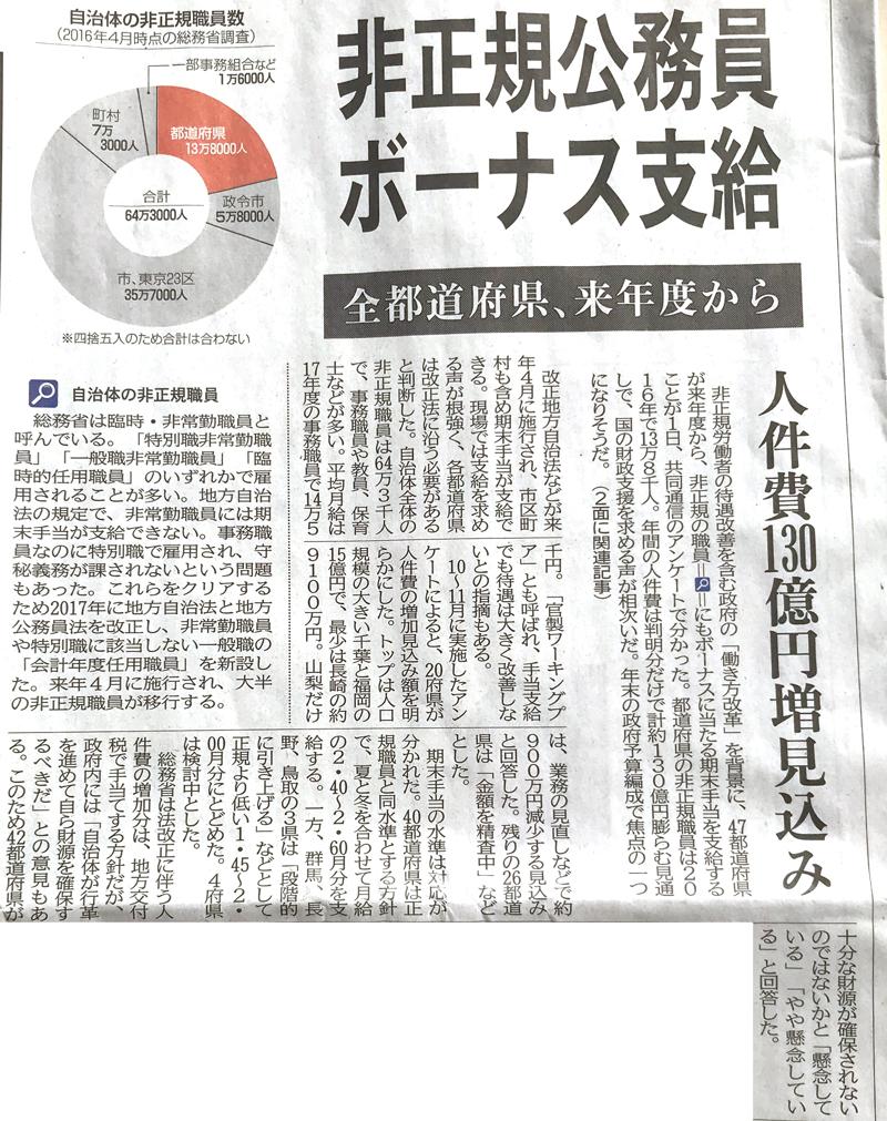 県 年度 職員 任用 会計 宮崎