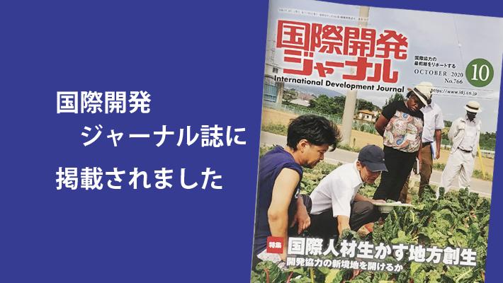 国際開発ジャーナル誌に掲載されました