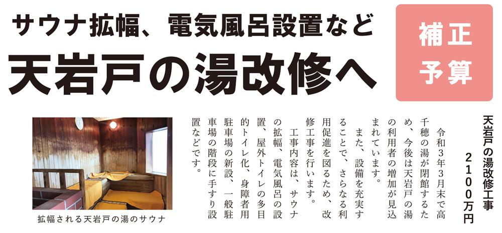 天岩戸の湯改修に2100万円
