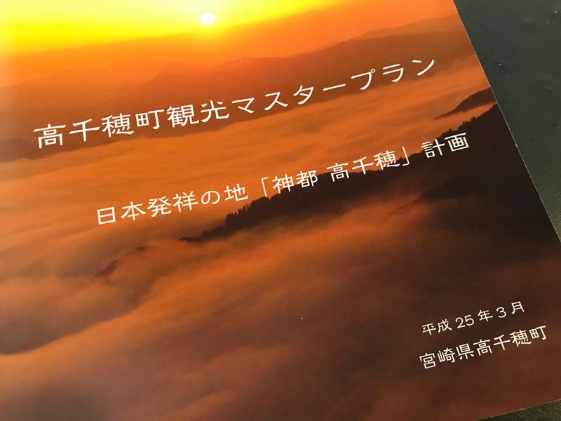 観光プログラム開発に1000万円