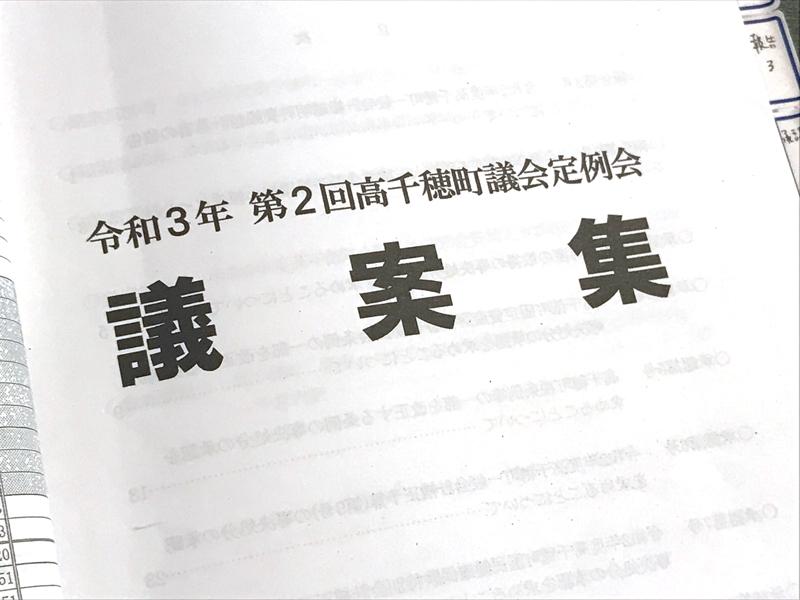 令和3年6月議会が開会しました