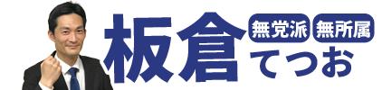 高千穂町議会議員 板倉てつお 圧倒的議論で町政・議会を改革