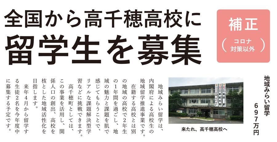 来たれ高千穂高校へ 地域みらい留学