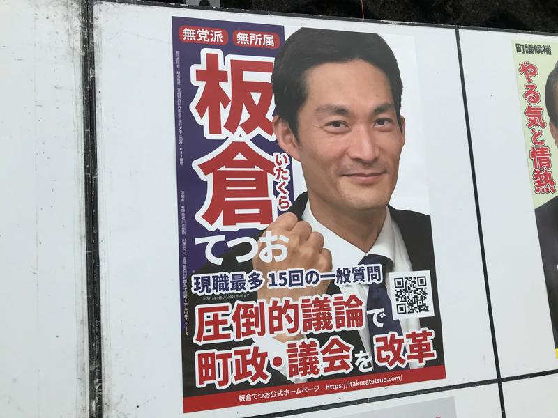 2期目への挑戦 高千穂町議会議員選挙