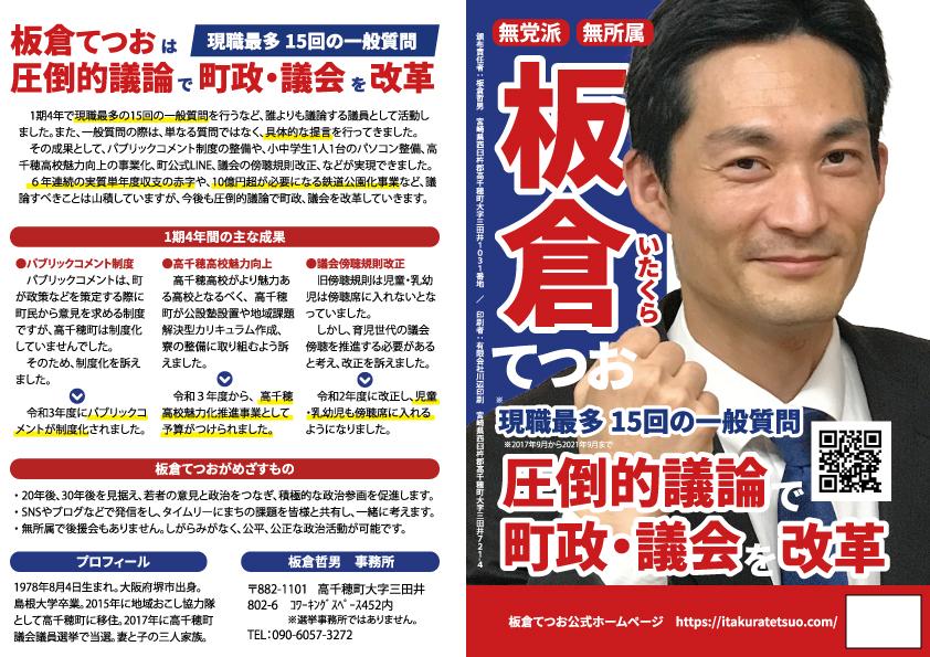 選挙運動用ビラ 2021年高千穂町議会議員選挙